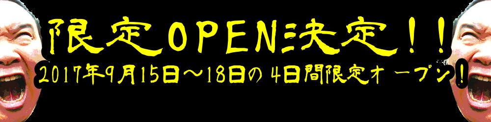 2017年9月15日から18日まで限定オープンします。ご予約受付中です。