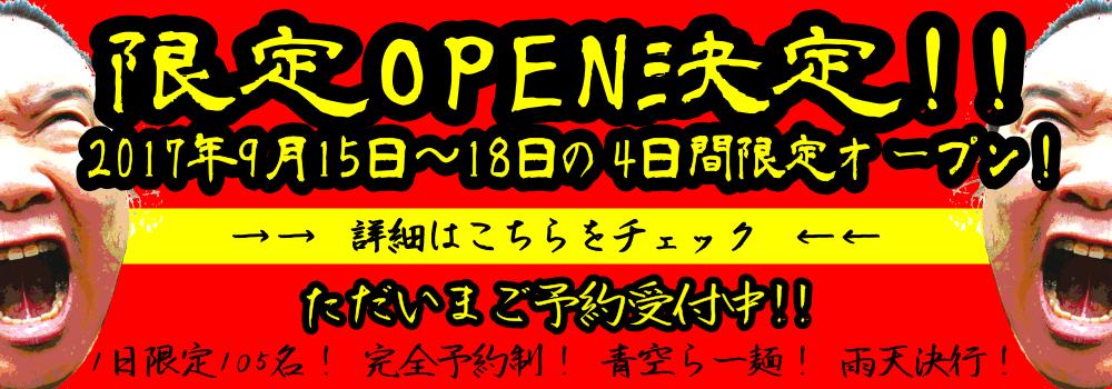 4日間だけの限定オープン!ご予約受付はこちらから!