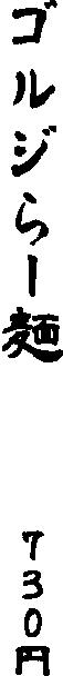 ゴルジらー麺 730円