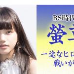 NHK BS時代劇「螢草」