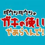 日本テレビ『ダウンタウンのガキの使いやあらへんで!』