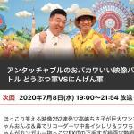 「アンタッチャブルのおバカワいい映像バトル ~8日(水)よる7時~」 2020年7月4日(土)