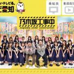 テレビ東京 『乃木坂工事中』