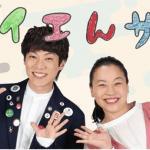 NHK Eテレ『すイエんサー』