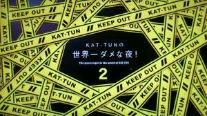 KAT-TUNの世界一ダメな夜! 1