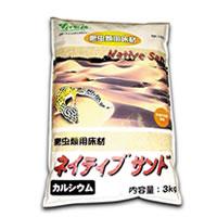 ネイティブサンド(カルシウム) 3kg