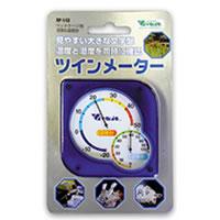 レプロツインメーター(温度/湿度)